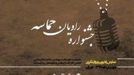 معرفی نامزدهای جشنواره «راویان حماسه»