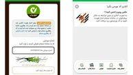 نحوه احراز هویت غیرحضوری سجام از طریق بانک مهر ایران