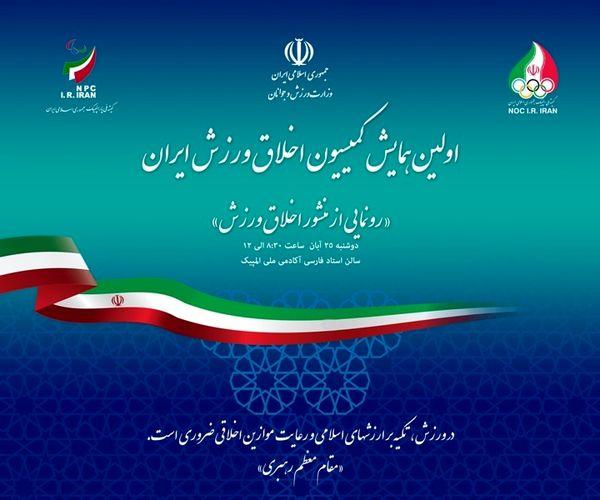 """نخستین همایش کمیسیون """"اخلاق ورزش"""" ایران برگزار می شود"""