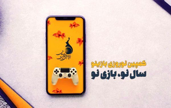 «بازینو» کمپینی برای بازی های موبایلی ایرانی