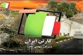 دو شفاف سازی از کارتن ایران/رویدادی مهم در گروه کاغذی