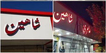 تابلوهای واحدهای صنفی خیابان ستار خان ساماندهی شد