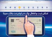 امکان ثبت، تأیید و انتقال چک در نت دی و جت دی فراهم شد