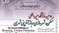 برگزاری دومین استارتاپویکند شهری با عنوان تخصصی «مسکن و شهرسازی»