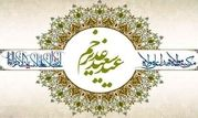 پیام تبریک رییس سازمان ملی استاندارد به مناسبت عید غدیر