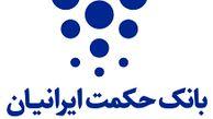 بانک حکمت ایرانیان به پیشواز اربعین رفت