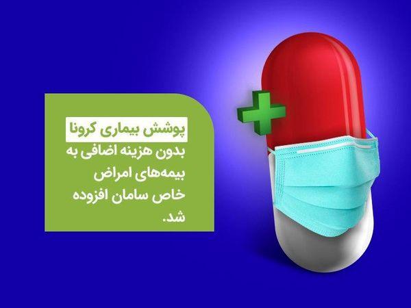 کرونا در بیمهنامه پوشش امراض خاص عمر سامان قرار گرفت
