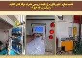 راهاندازی غرفههای الکتروکاپ، سدی در برابر زبالهگردها