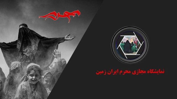 تمدید بازدید از نمایشگاه مجازی سوگواره محرم ایران زمین