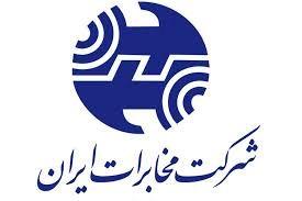هدیه وزیر ارتباطات و اپراتورهای نلفن ثابت به مشترکان