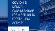 دستورالعمل ملاحظات پزشکی برای بازگشت به فعالیت های فوتبالی
