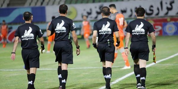 اعلام اسامی داوران هفته هشتم لیگ برتر فوتبال