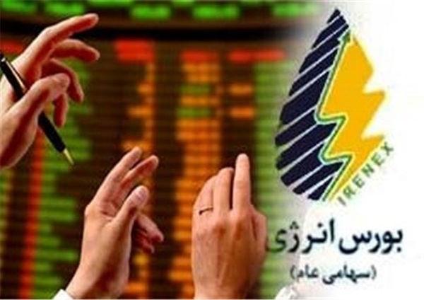 عرضه انواع فرآورده هیدروکربوری در رینگ داخلی بورس انرژی ایران
