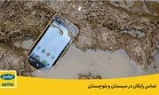 ایرانسل تماسهای سیلزدگان سیستان و بلوچستان را رایگان کرد