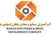 تولید بیش از ۳ میلیون تن گندله در فولاد سنگان