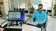 در راستای مسئولیت اجتماعی؛ خدمت جدید بانک توسعه تعاون برای نابینایان