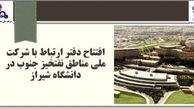افتتاح دفتر پژوهش مناطق نفت خیز جنوب در دانشگاه شیراز