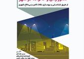 اهدای 600 بسته کمک های مومنانه به خانواده های کم برخوردار منطقه 11