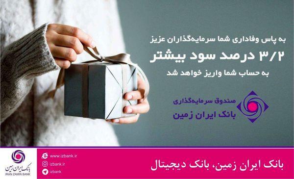 3.18 درصد بازدهی بیشتر، به پاس همراهی دارندگان واحد صندوق سرمایه گذاری بانک ایران زمین