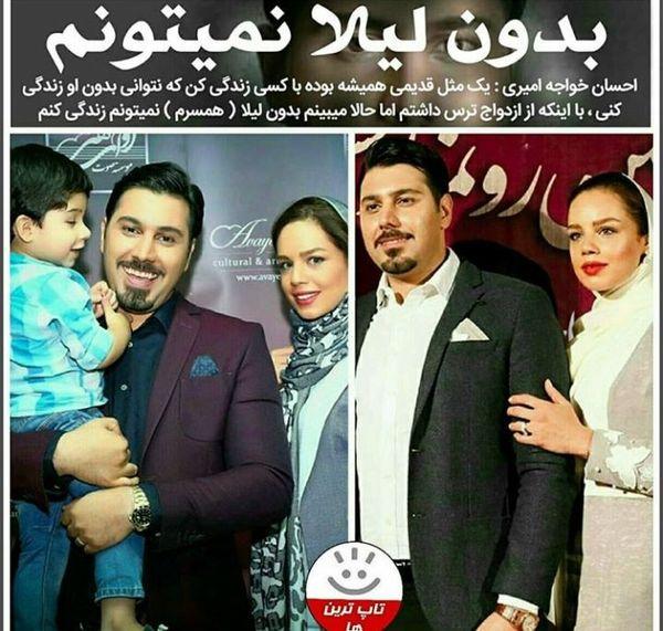 احسان خواجه امیری: بدون لیلا نمی تونم + عکس