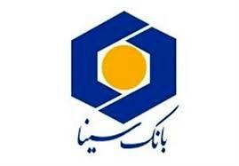 جشنواره حساب های قرض الحسنه بانک سینا 24 مهرماه برگزار می شود