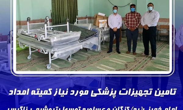 تامین تجهیزات پزشکی مورد نیاز کمیته امداد امام خمینی(ره) کنگان و عسلویه توسط پتروشیمی زاگرس