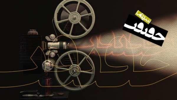 جشنواره سینماحقیقت با مستند «برای آزادی» افتتاح میشود