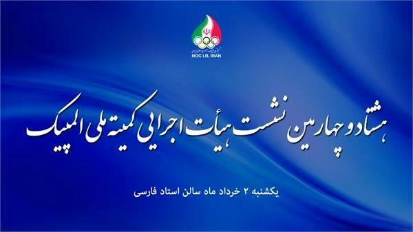 هشتاد و چهارمین نشست هیات اجرایی کمیته ملی المپیک برگزار شد