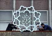 کمیته راهبری فضای فوقانی تونل راه آهن تهران-تبریز برگزار شد
