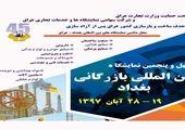رشد بالای مصرف سرانه آب در ایران