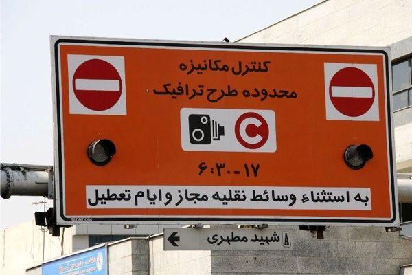 کاهش 14 درصدی ترافیک پایتخت با اجرای طرح جدید