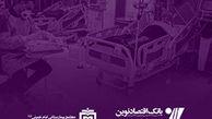 اهدای تجهیزات به مجتمع بیمارستانی امام خمینی (ره) تهران توسط بانک اقتصادنوین