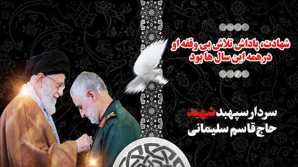 قدمگاه امام(ره) میزبان تشییع پیکر سپهبد شهید سلیمانی خواهد بود