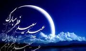 عید سعید فطر فرخنده باد