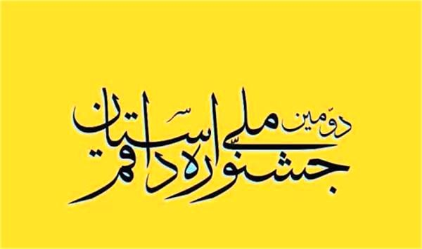 اعلام فراخوان دومین جشنواره ملی «داستان قم»