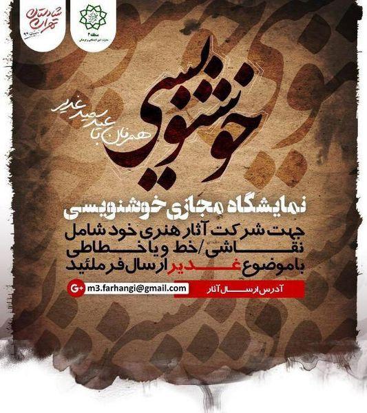 برگزاری مسابقات هنری ویژه اعیاد غدیر و قربان در منطقه سه