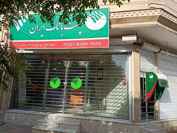 تعطیلی ادارات مرکزی، شعب و باجه های روستایی پست بانک ایران