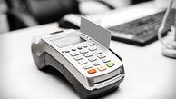 هفت خدمت جدید بانک مسکن در پایانه های فروشگاهی