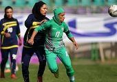 اسامی داوران هفته سیزدهم لیگ برتر فوتبال بانوان