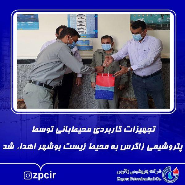 تجهیزات کاربردی محیطبانی توسط پتروشیمی زاگرس به محیط زیست بوشهر اهداء شد
