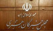 واکنش مجلس خبرگان به جنایات علیه مسلمانان هند