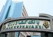 اعلام اسامی برندگان قرعه کشی جشنواره «آوای مهر» بانک کشاورزی