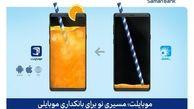 موبایلت جایگزین سامانک میشود