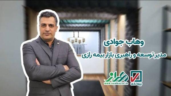 وهاب جوادی، مدیر توسعه و راهبری بازار بیمه رازی
