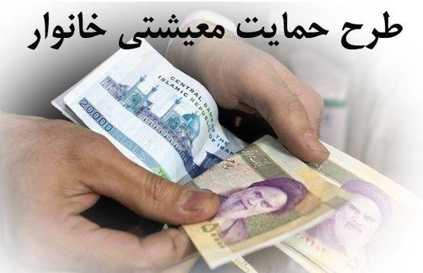 امروز؛ آخرین مهلت ثبت نام طرح معیشتی خانوار