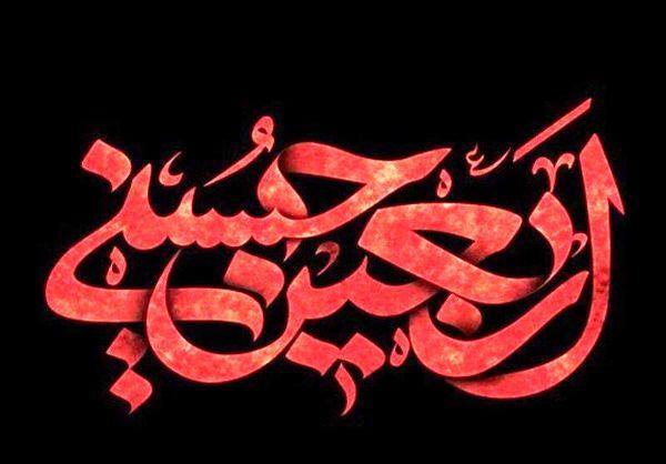 برگزاری متفاوت مراسم اربعین حسینی امسال در منطقه 15
