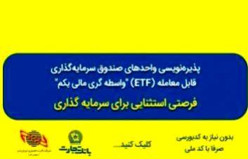 پذیرهنویسی صندوق سرمایهگذاری ETF از طریق درگاههای غیرحضوری و شعب بانک تجارت تمدید شد