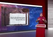 ترند هشتگ های مخالفت با حضور اولین سفیر بحرین در اسرائیل