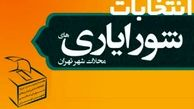 برگزاری انتخابات شورایاری محلات شهر تهران برای دوره های بعدی مغایر قانون شناخته شد