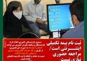 صدور آنلاین 10 هزار و 750 گواهی کسر از حقوق برای بازنشستگان کشوری